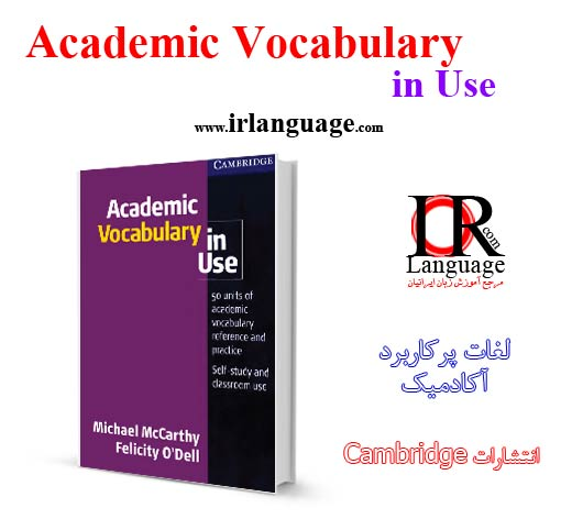 vocabulary for academic english Ielts & toefl listening practice: academic vocabulary want to improve your listening skills in this lesson you'll practice your listening in english by hearing stories about university life.